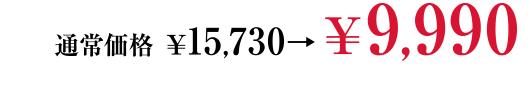 ¥9,900