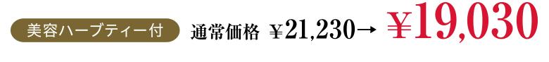 ¥19,800