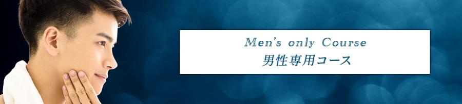男性専用コース