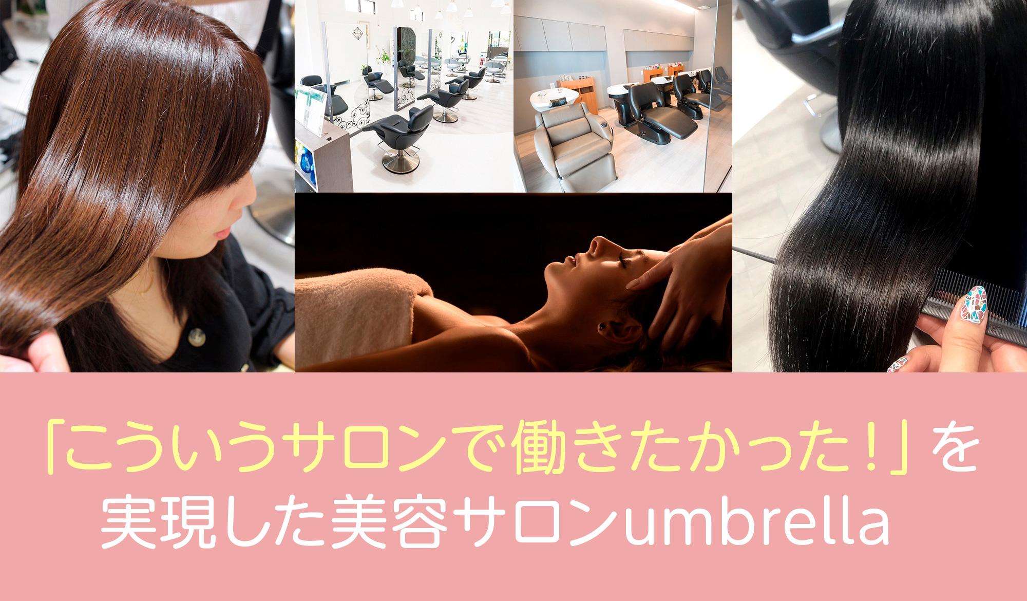 美容師の働き方が変わる♪仕事とプライベートが充実するカッコイイ美容師の働き方を提供